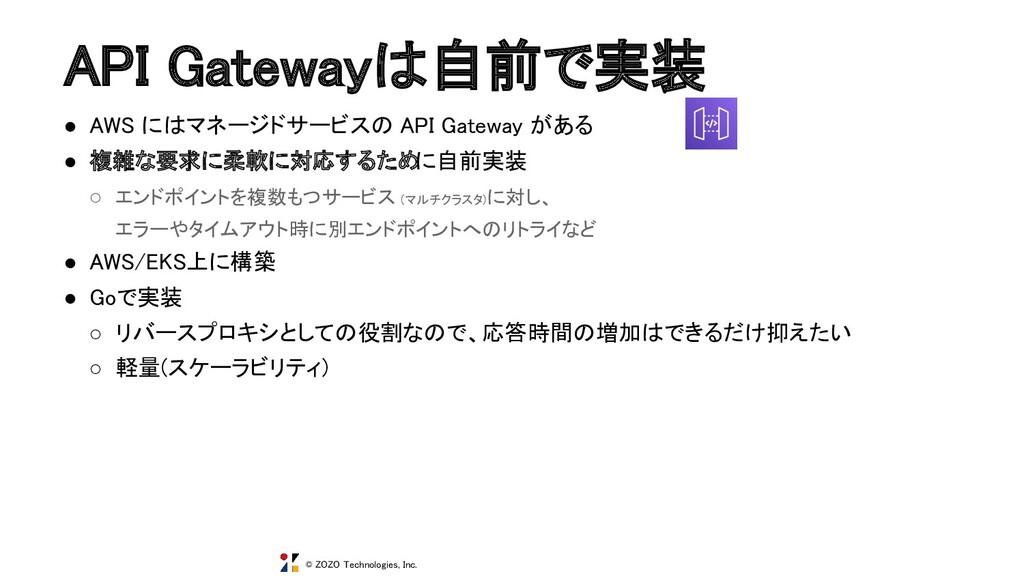© ZOZO Technologies, Inc. API Gatewayは自前で実装 ● ...