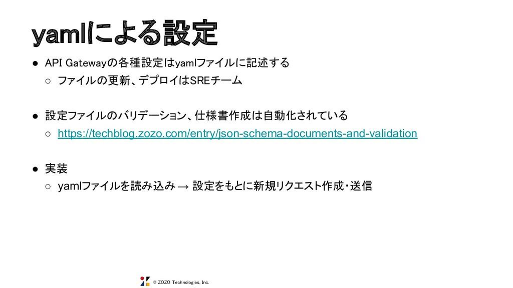 © ZOZO Technologies, Inc. yamlによる設定 ● API Gate...