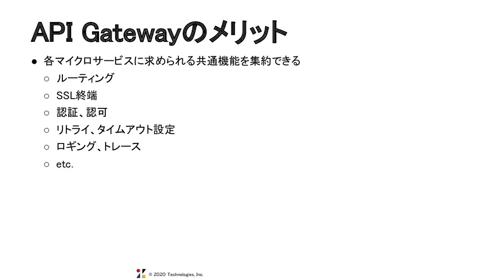 © ZOZO Technologies, Inc. API Gatewayのメリット ● 各...