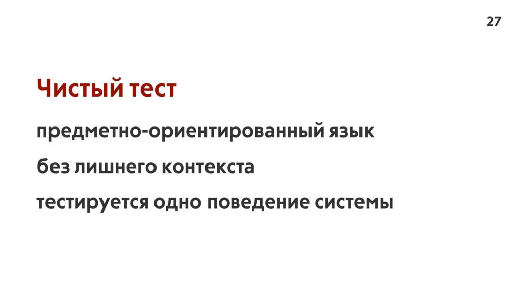 Чистый тест предметно-ориентированный язык без ...