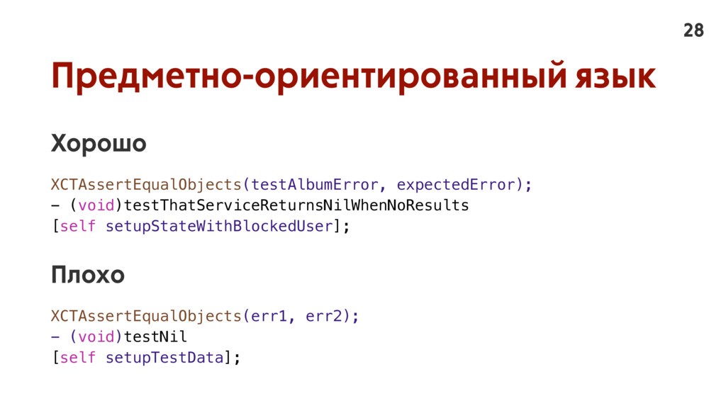 Предметно-ориентированный язык Хорошо XCTAssert...