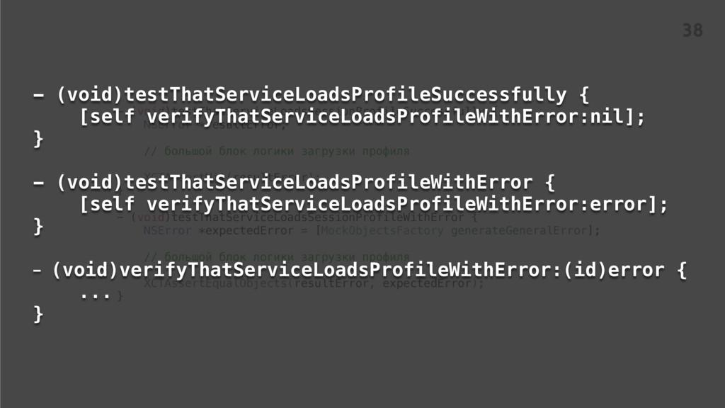 - (void)testThatServiceLoadsSessionProfileSucce...