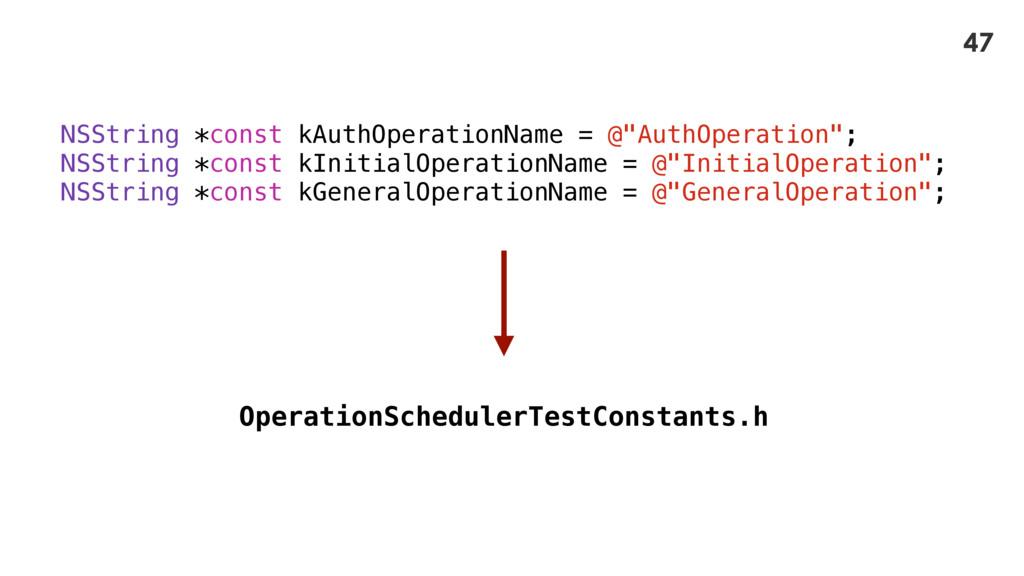 "NSString *const kAuthOperationName = @""AuthOper..."