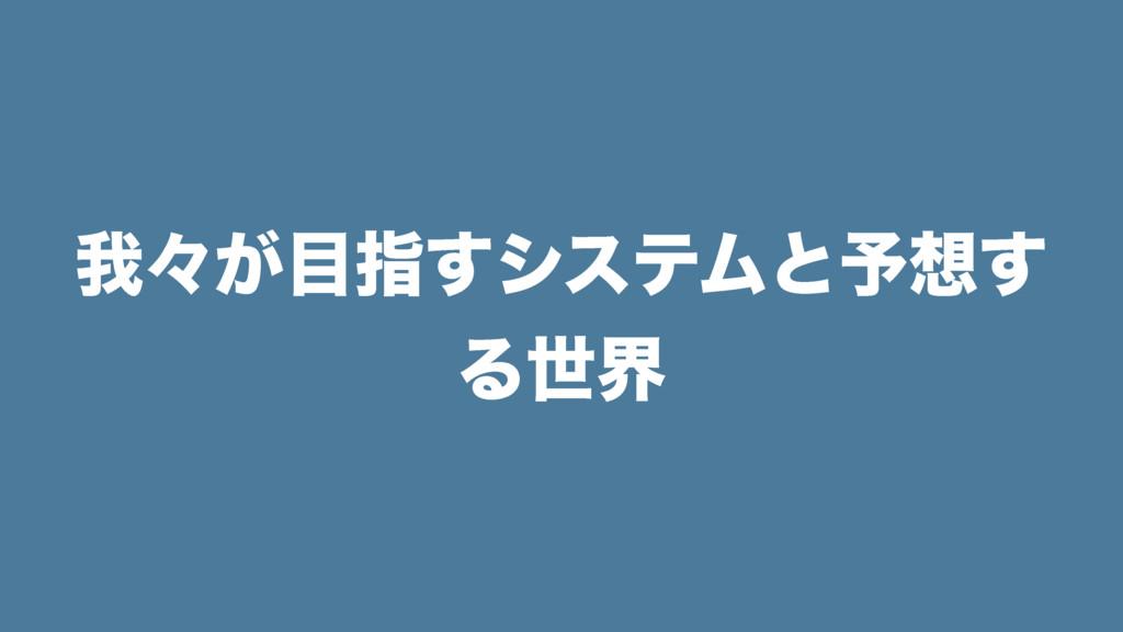 զʑ͕ࢦ͢γεςϜͱ༧͢ Δੈք