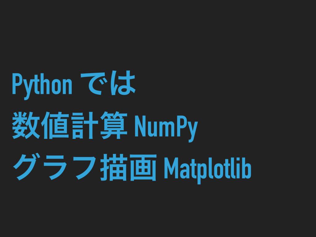 Python Ͱ ܭ NumPy άϥϑඳը Matplotlib