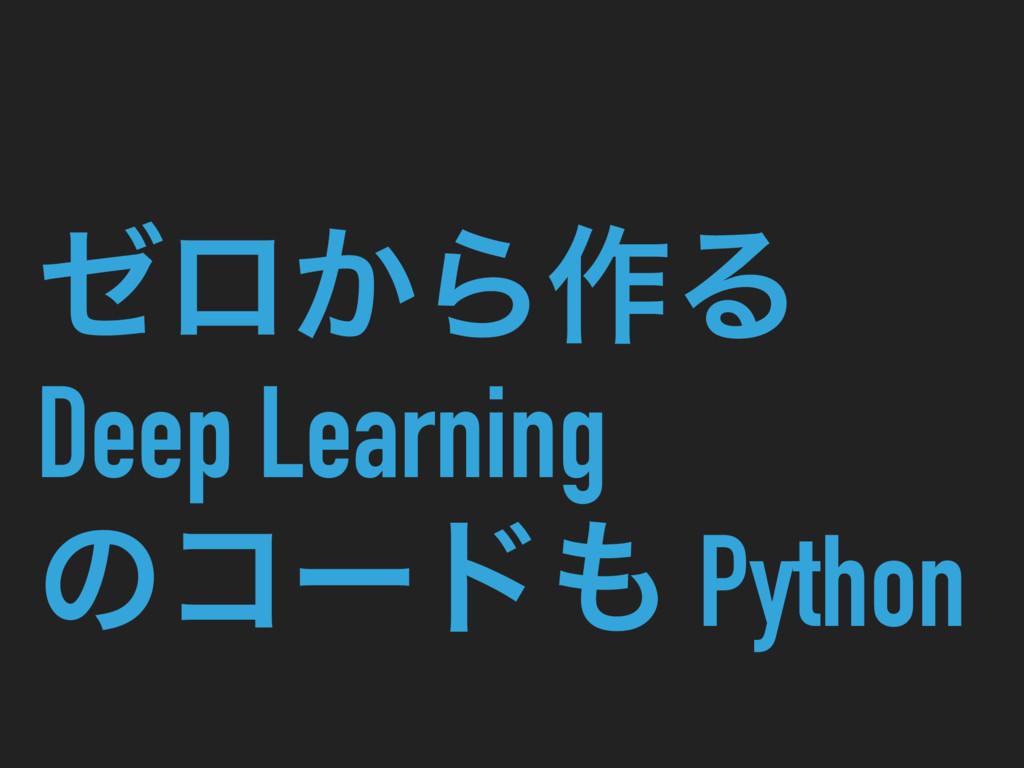 θϩ͔Β࡞Δ Deep Learning ͷίʔυ Python