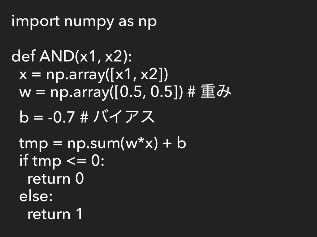 import numpy as np def AND(x1, x2): x = np.arra...