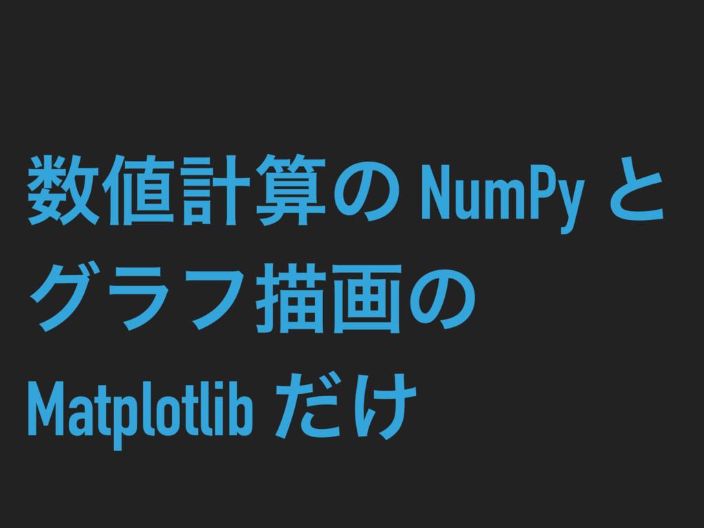 ܭͷ NumPy ͱ άϥϑඳըͷ Matplotlib ͚ͩ