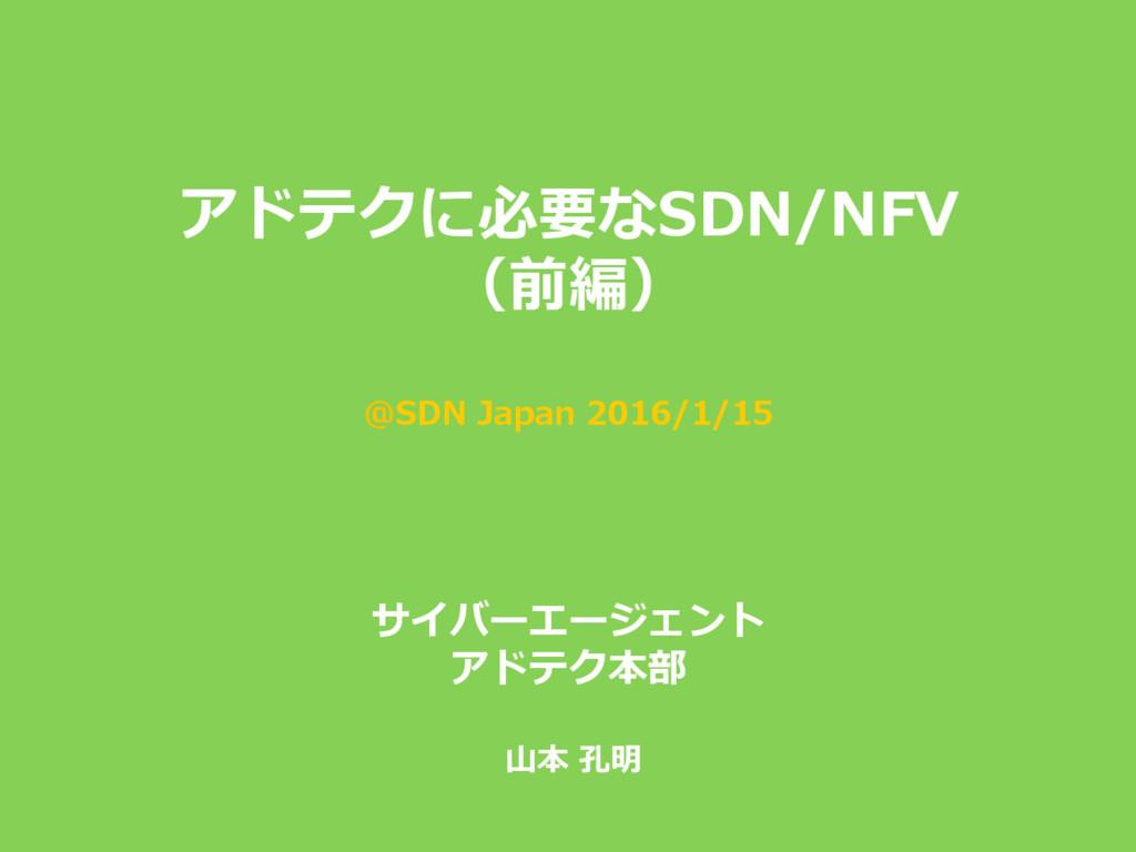 アドテクに必要なSDN/NFV (前編) サイバーエージェント アドテク本部 ⼭山本 孔明 ...