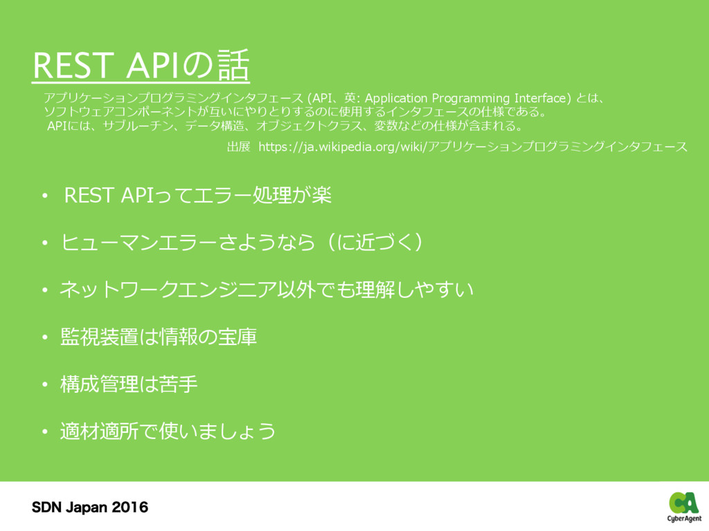 REST APIͷ 4%/+BQBO • REST APIってエラー処理...