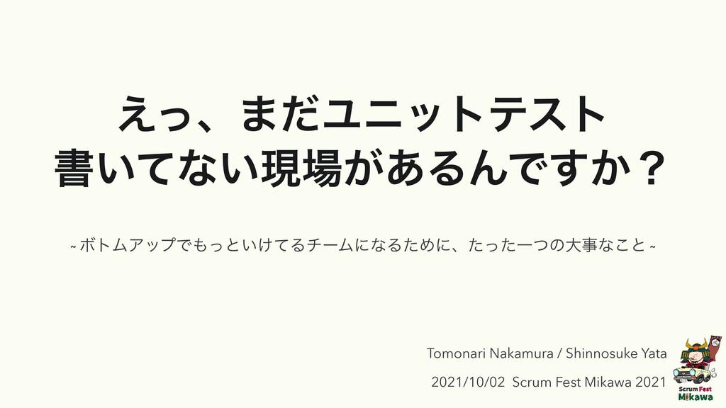 ͑ͬɺ·ͩϢχοτςετ   ॻ͍ͯͳ͍ݱ͕͋ΔΜͰ͔͢ʁ Tomonari Nakamur...