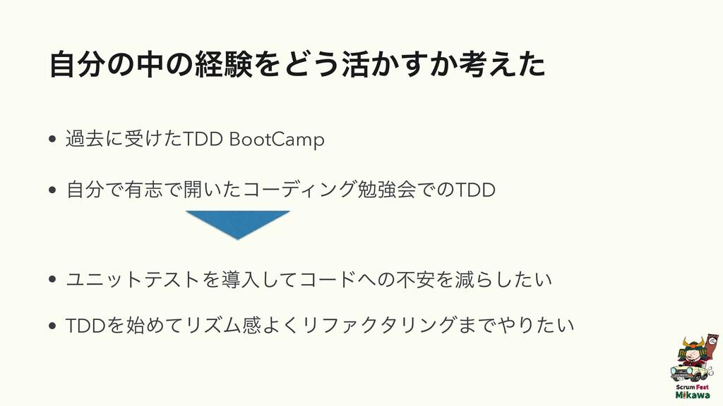ࣗͷதͷܦݧΛͲ͏׆͔͔͢ߟ͑ͨ • աڈʹड͚ͨTDD BootCamp   • ࣗͰ༗...