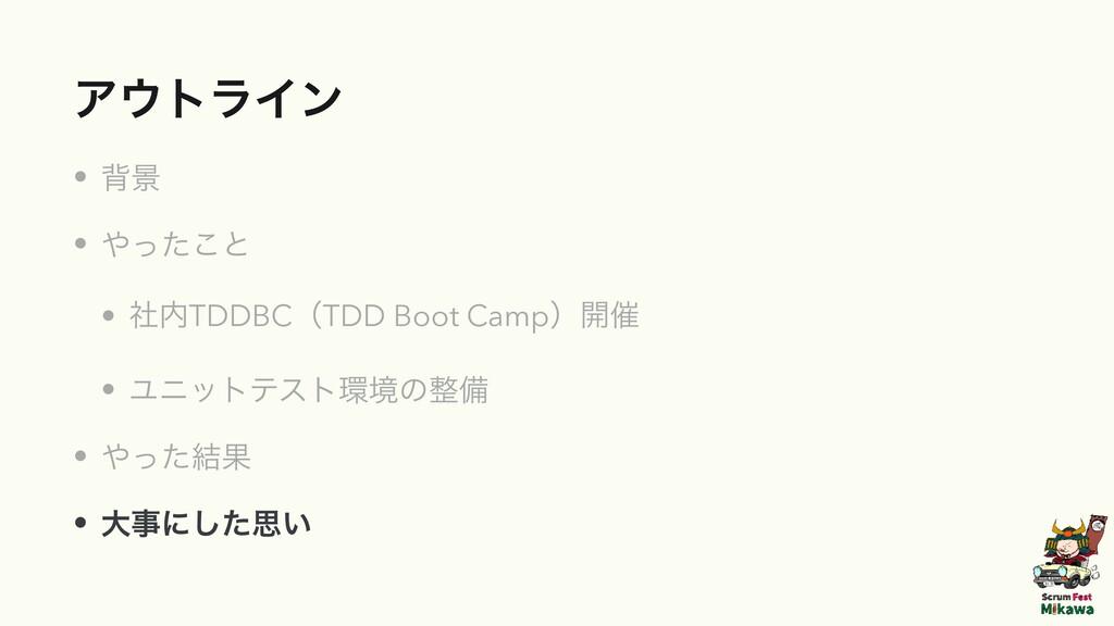 ΞτϥΠϯ • എܠ   • ͬͨ͜ͱ   • ࣾTDDBCʢTDD Boot Camp...