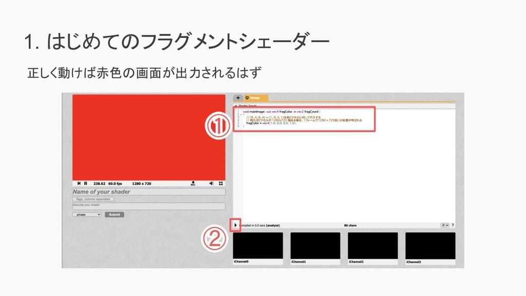 1. はじめてのフラグメントシェーダー 正しく動けば赤色の画面が出力されるはず
