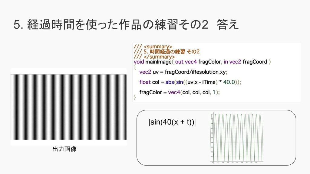 5. 経過時間を使った作品の練習その2 答え 出力画像  sin(40(x + t)) 