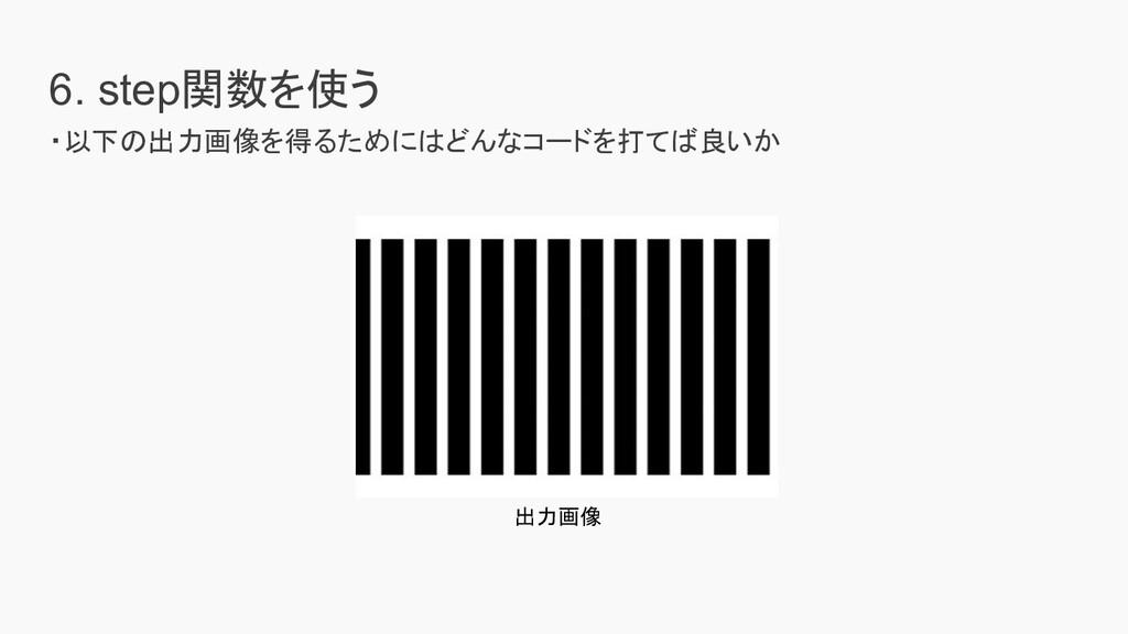 6. step関数を使う ・以下の出力画像を得るためにはどんなコードを打てば良いか   出力画像