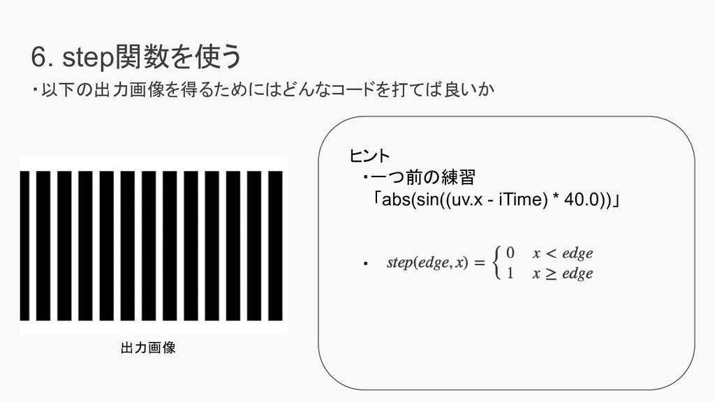 6. step関数を使う ・以下の出力画像を得るためにはどんなコードを打てば良いか   出力画...