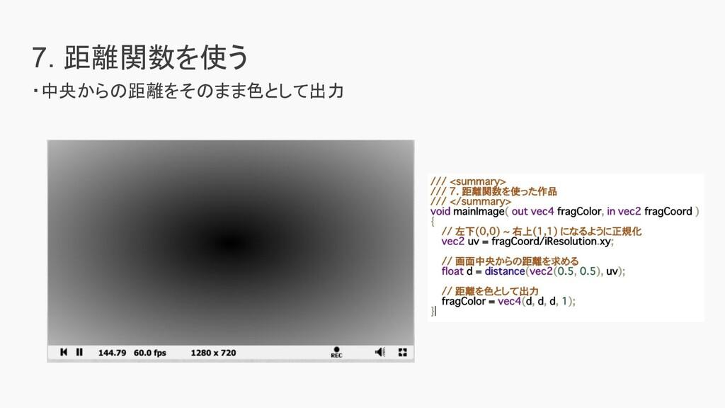 7. 距離関数を使う ・中央からの距離をそのまま色として出力