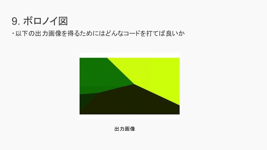 9. ボロノイ図 ・以下の出力画像を得るためにはどんなコードを打てば良いか 出力画像