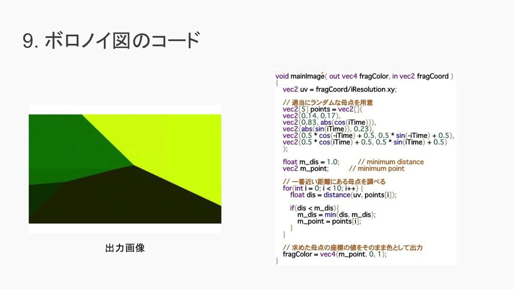 9. ボロノイ図のコード 出力画像