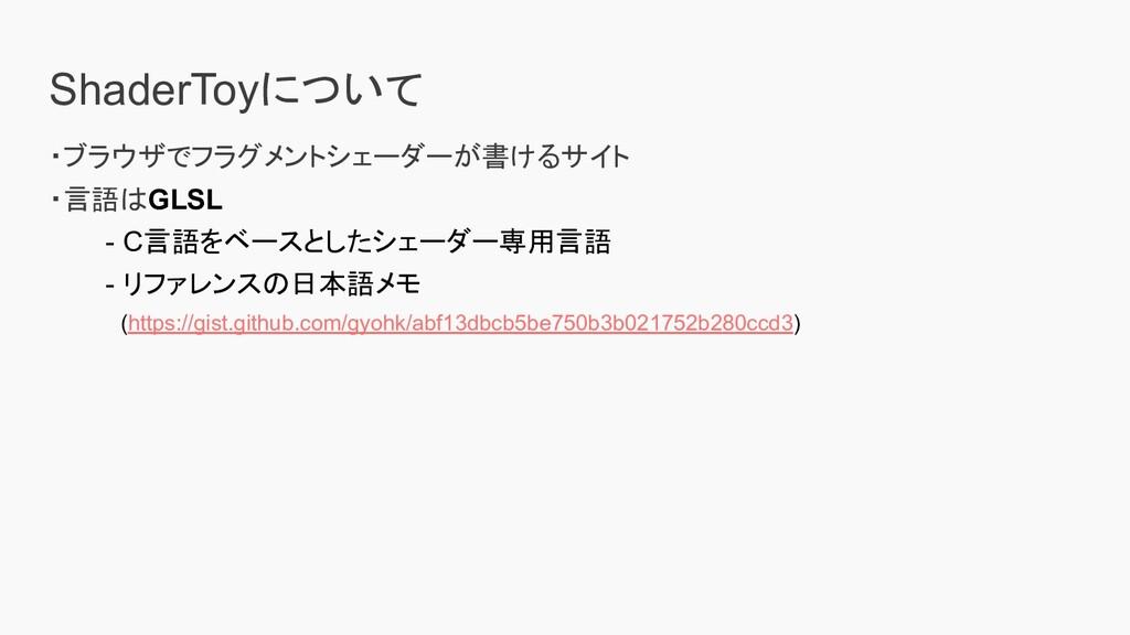 ShaderToyについて ・ブラウザでフラグメントシェーダーが書けるサイト ・言語はGLSL...