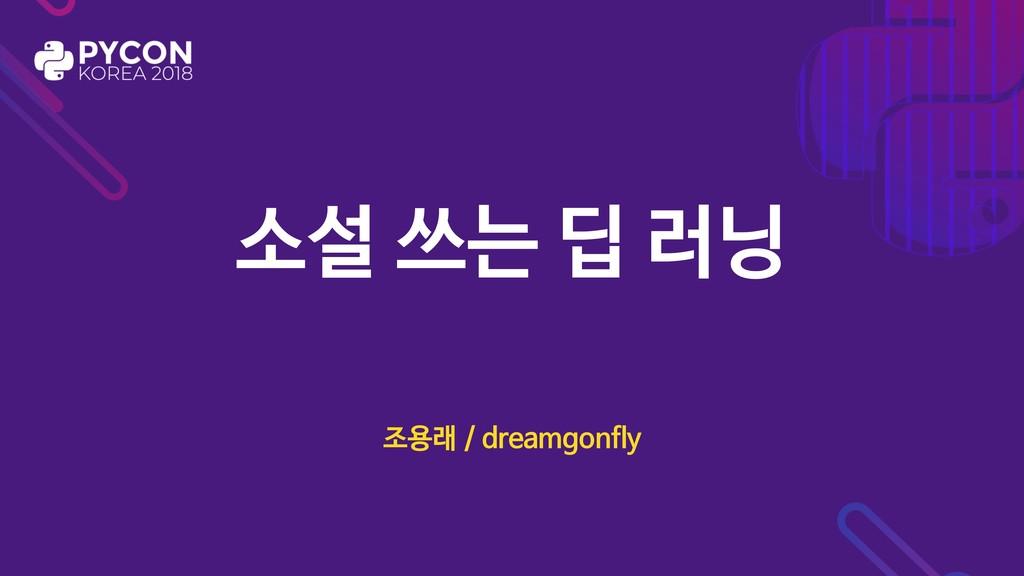 소설 쓰는 딥 러닝 조용래 / dreamgonfly