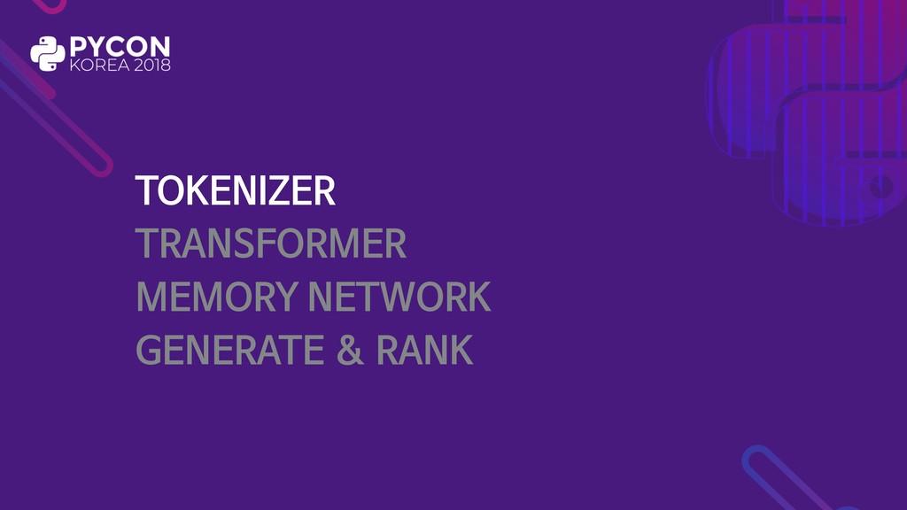 TOKENIZER  TRANSFORMER  MEMORY NETWORK  GENERAT...