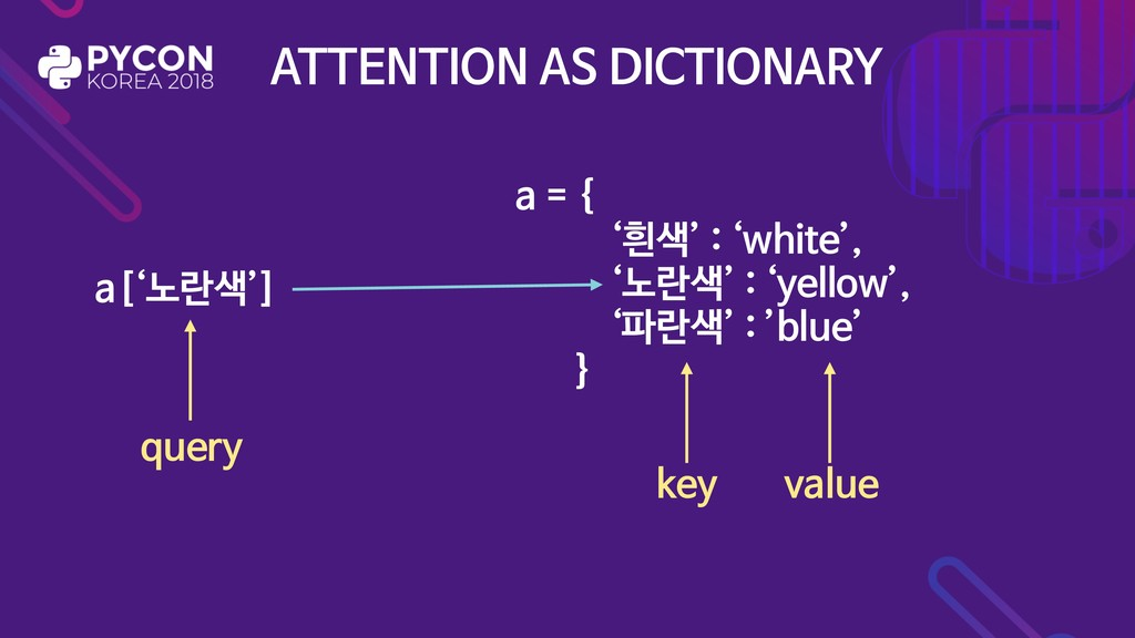 ATTENTION AS DICTIONARY a = {  '흰색' : 'white', ...