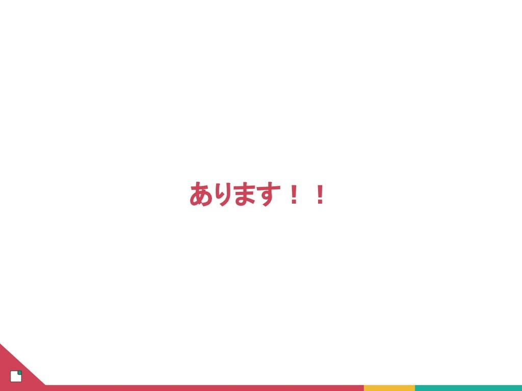 あります!!