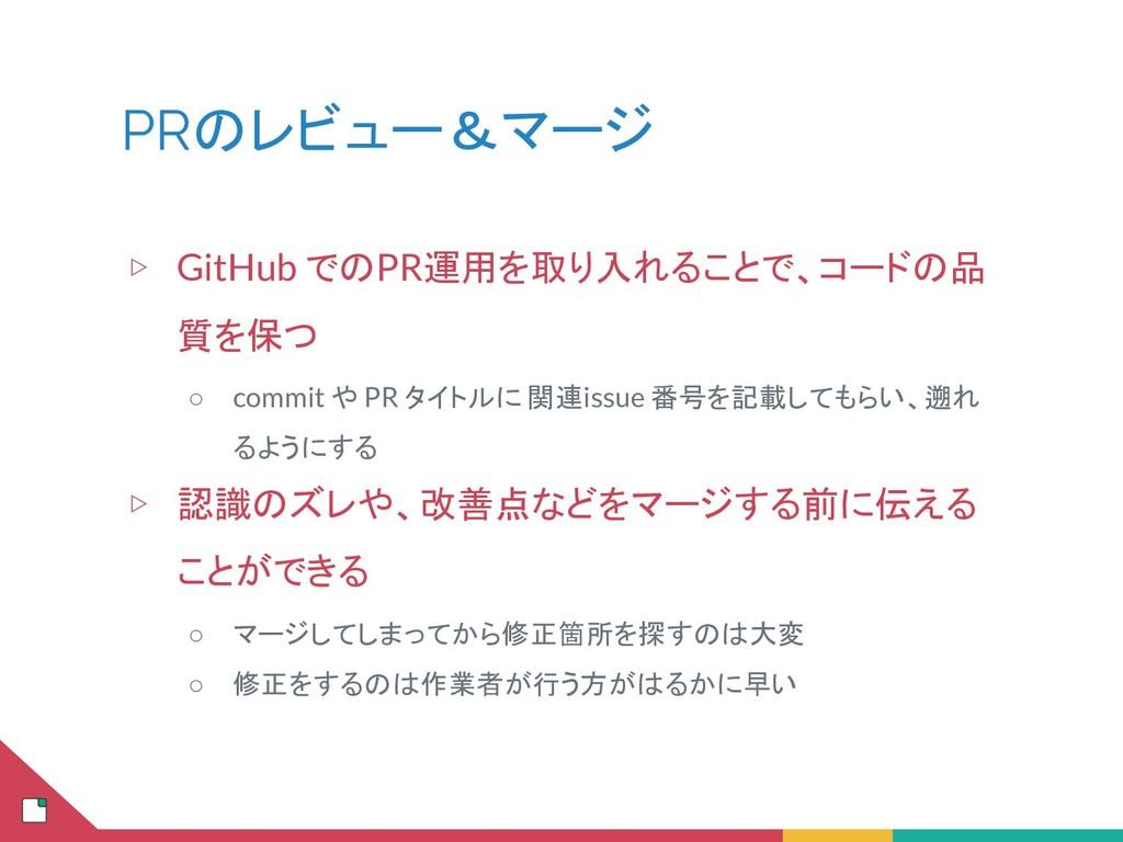 PRのレビュー&マージ ▷ GitHub でのPR運用を取り入れることで、コードの品 質を保つ...
