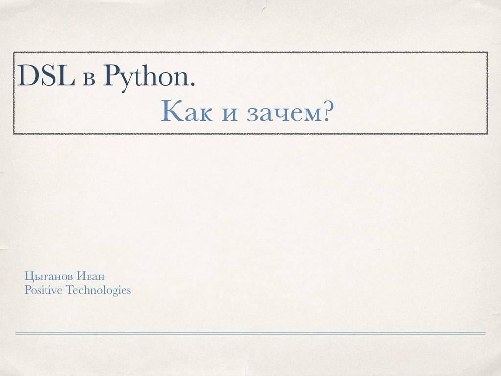 DSL в Python. Цыганов Иван Positive Technologie...