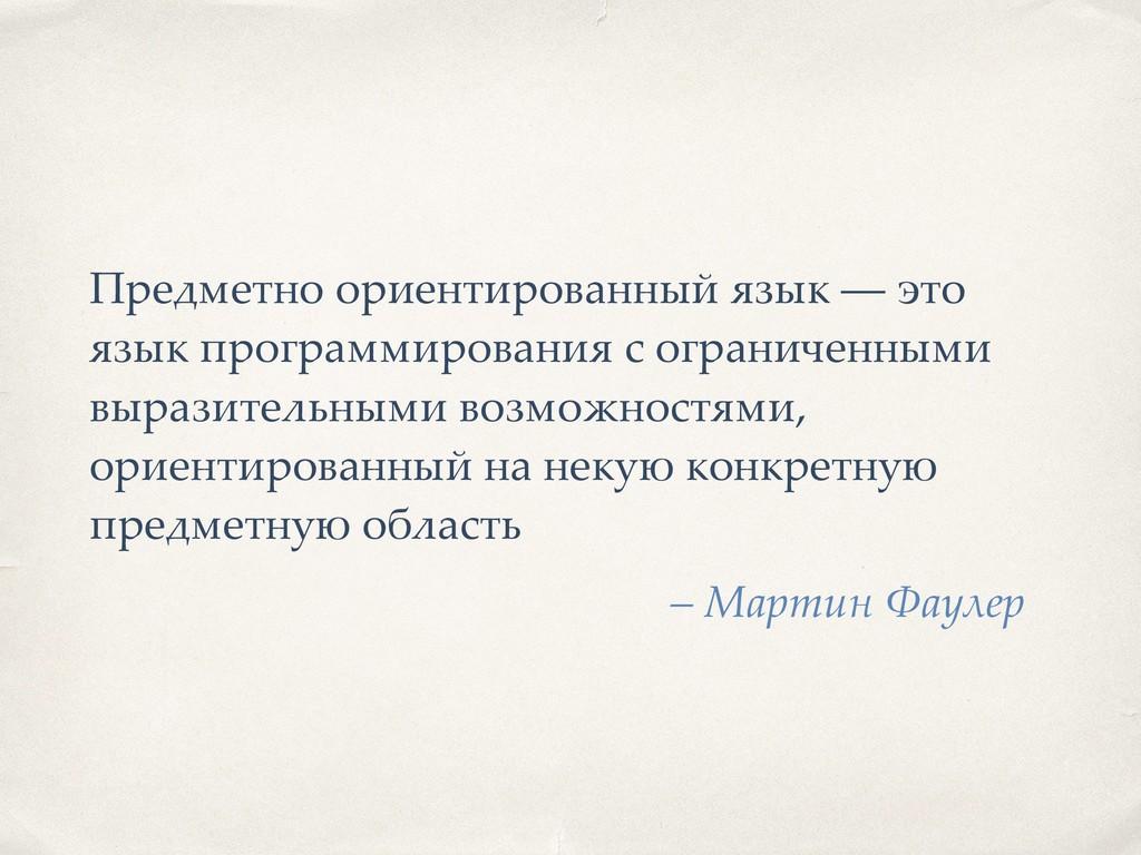 – Мартин Фаулер Предметно ориентированный язык ...