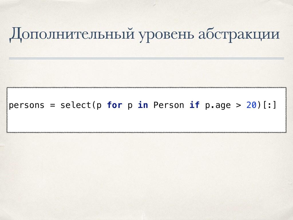 Дополнительный уровень абстракции persons = sel...