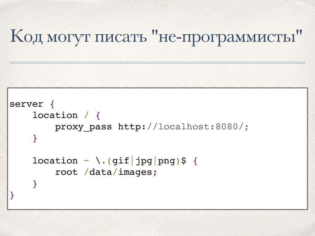 """Код могут писать """"не-программисты"""" server { loc..."""