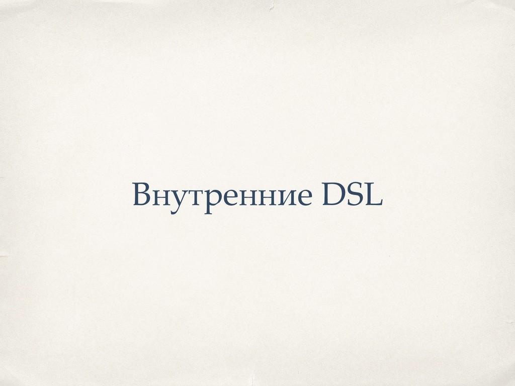Внутренние DSL