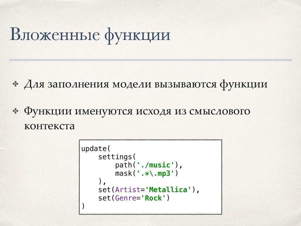Вложенные функции ✤ Для заполнения модели вызыв...