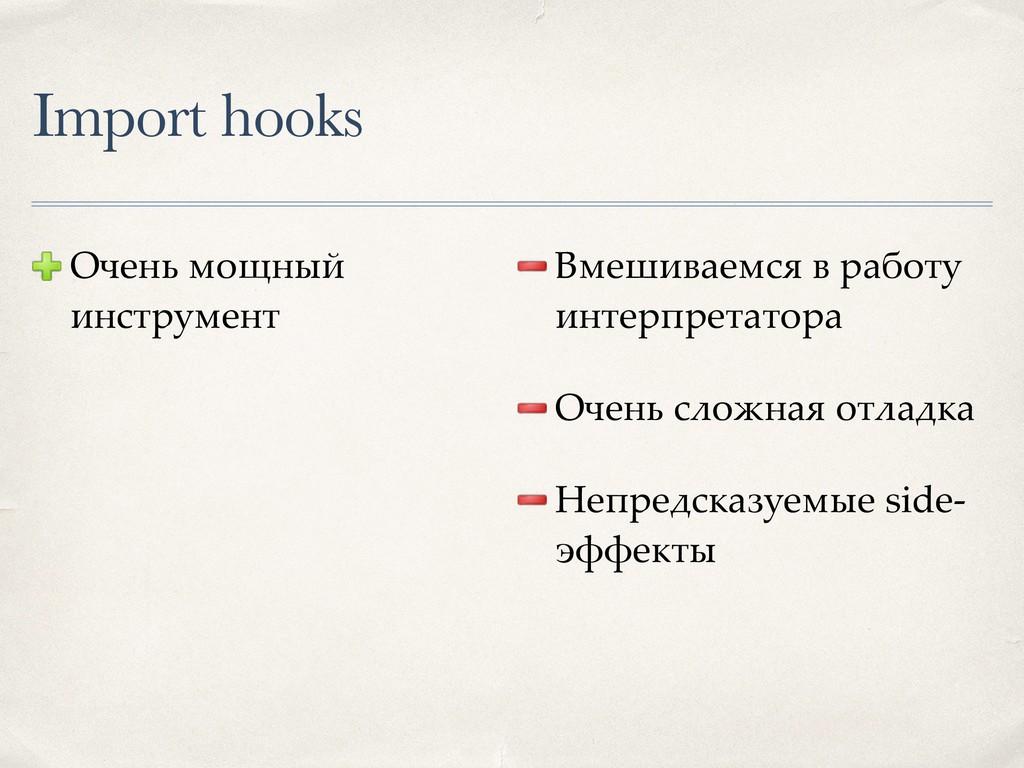 Import hooks Очень мощный инструмент Вмешиваемс...