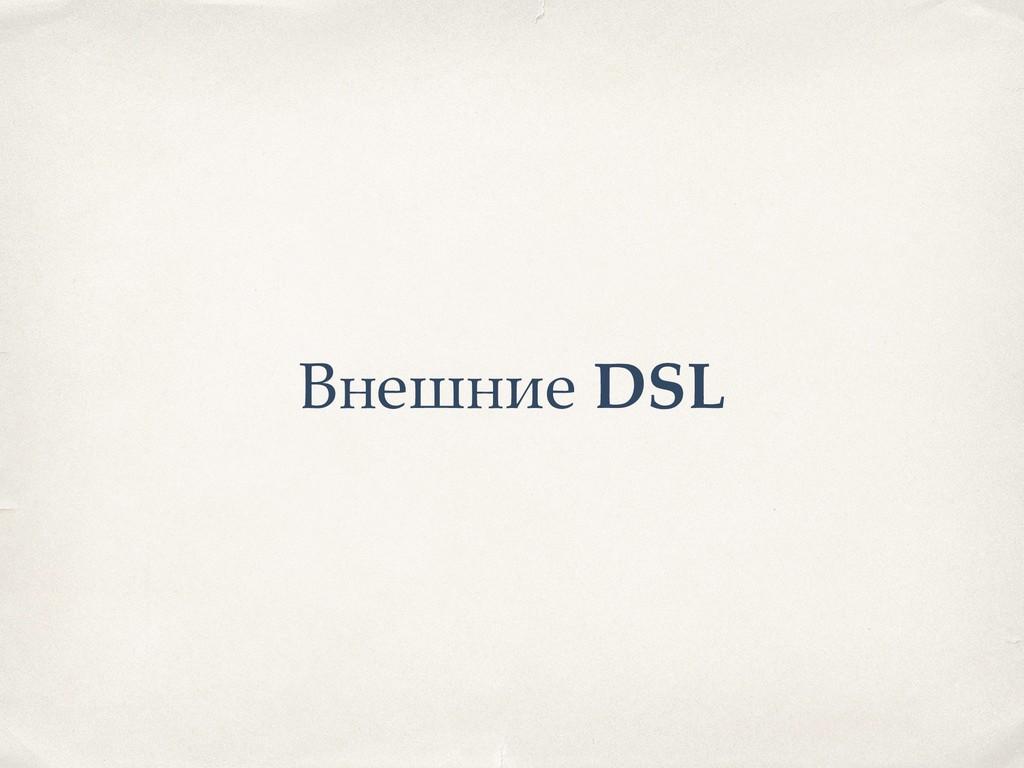 Внешние DSL