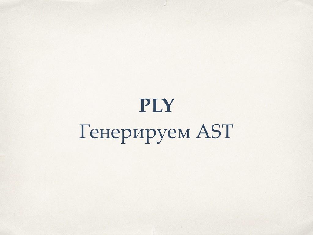 PLY Генерируем AST