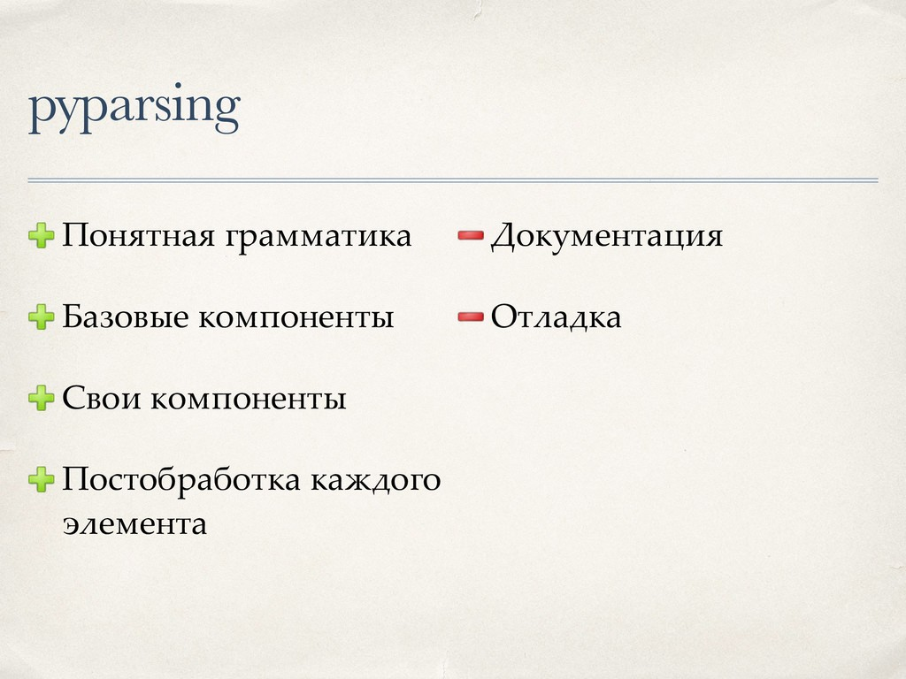 pyparsing Понятная грамматика Базовые компонент...
