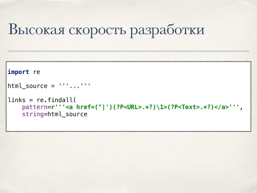 Высокая скорость разработки import re  html_s...