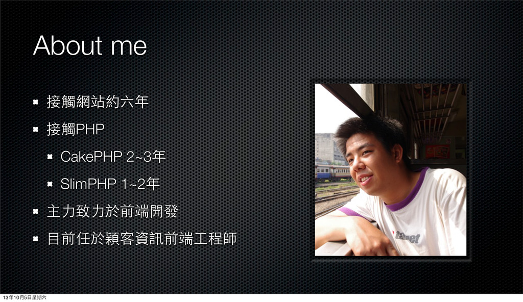 About me 接觸網站約六年 接觸PHP CakePHP 2~3年 SlimPHP 1~2...