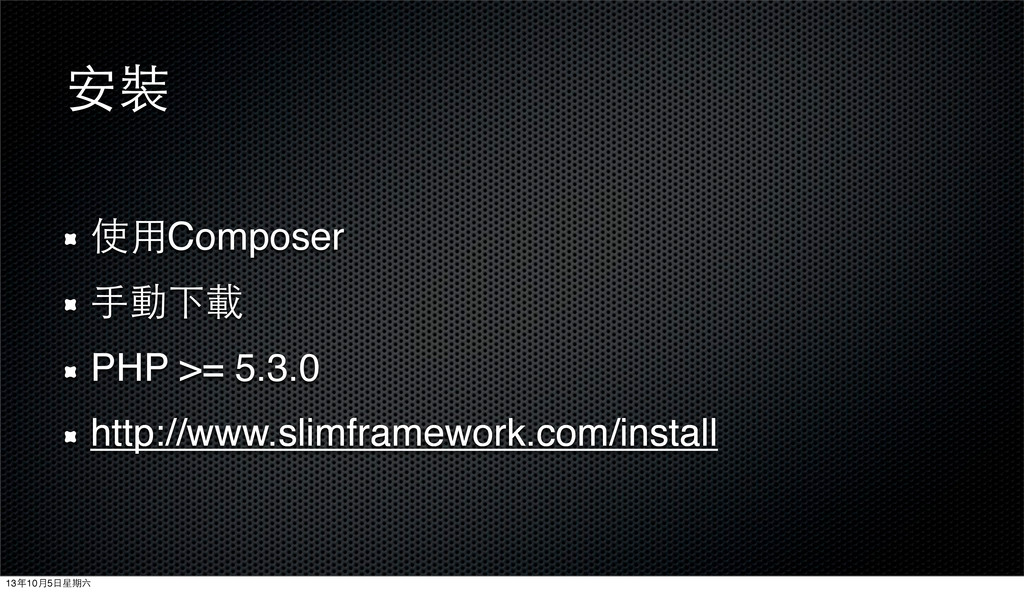 安裝 使⽤用Composer ⼿手動下載 PHP >= 5.3.0 http://www.s...