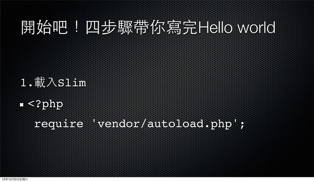 1.載⼊入Slim <?php require 'vendor/autoload.php'; ...
