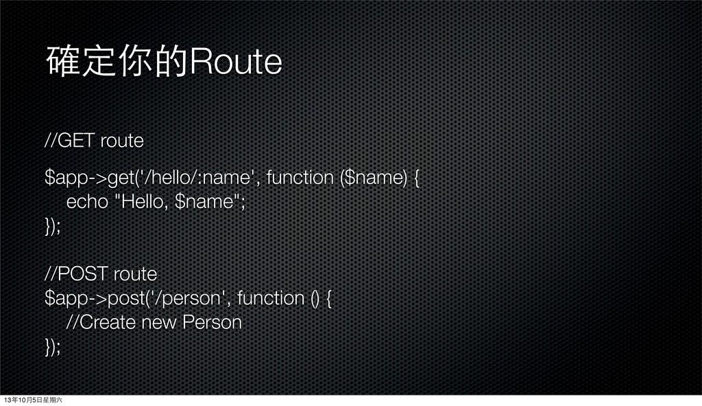確定你的Route //GET route $app->get('/hello/:name',...
