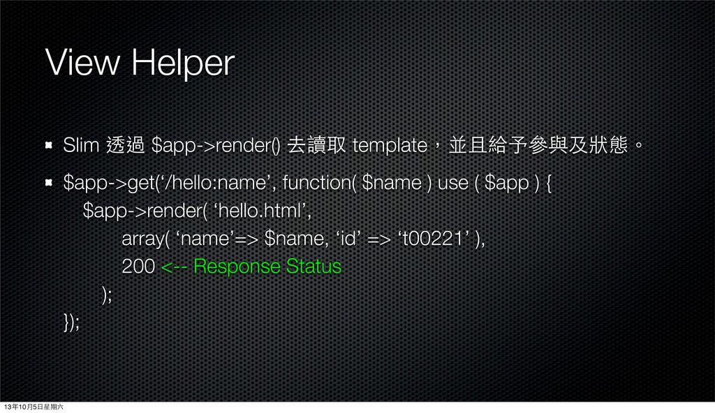 View Helper Slim 透過 $app->render() 去讀取 template...