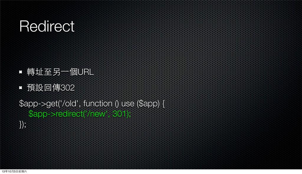 Redirect 轉址⾄至另⼀一個URL 預設回傳302 $app->get('/old', ...