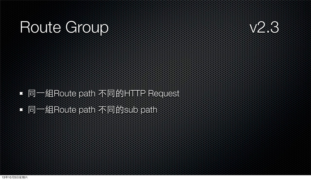 Route Group v2.3 同⼀一組Route path 不同的HTTP Request...