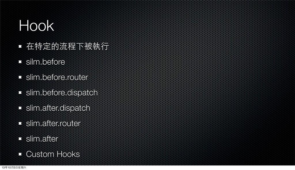Hook 在特定的流程下被執⾏行 silm.before slim.before.router...