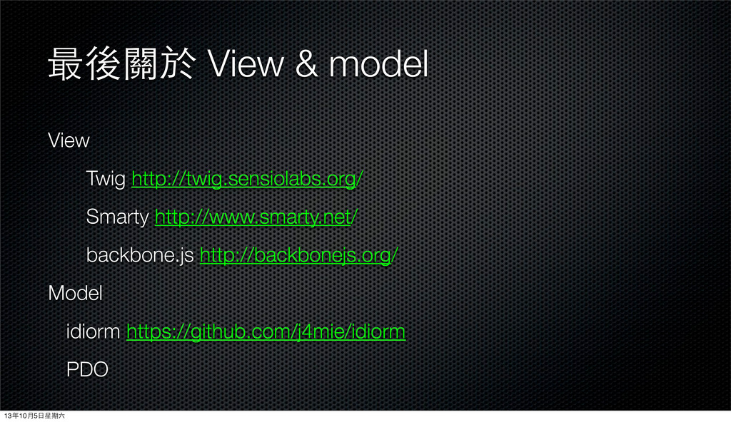 最後關於 View & model View Twig http://twig.sensiol...